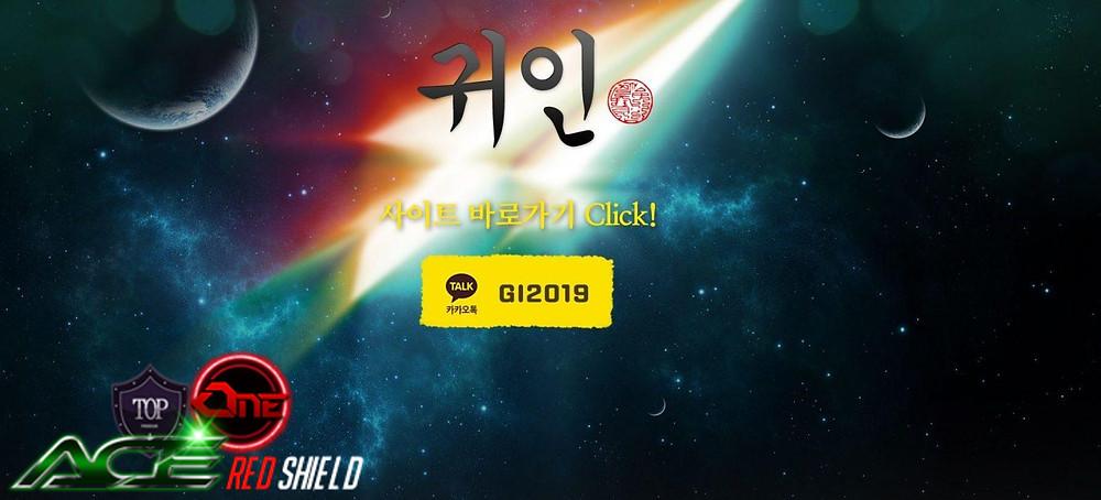 귀인 먹튀 사이트 신상정보 - 안전공원