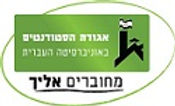 לוגו אגודת הסטודנטים אונ' עברית