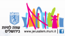 לוגו - שווה לחיות בירושלים