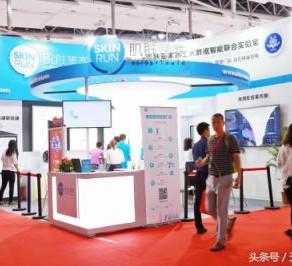 肌肤管家携最新黑科技SKINRUN V3亮相CIBE中国国际美博会