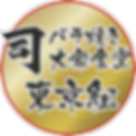 司東京組ロゴ.png