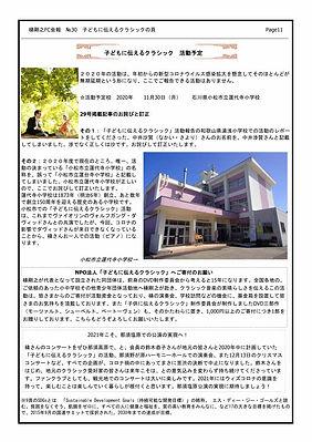 会報30号 進行中 (12)_page011.jpg