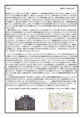 会報25-2.jpg