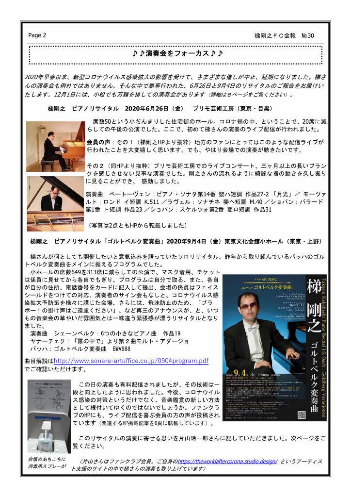 会報30号 進行中 (12)_page002.jpg