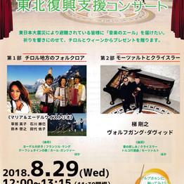 東北復興支援コンサート