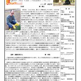 会報誌31号(2021年春夏)が発行されました。