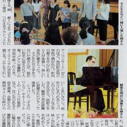 大糸タイムス紙に紹介記事