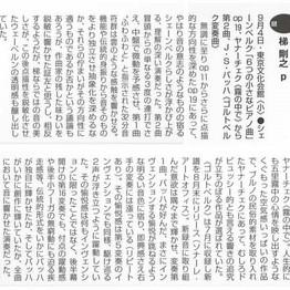 2020年9月4日東京文化会館小ホールでの演奏会の論評
