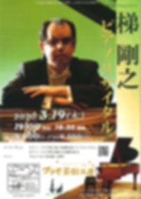 0319プリモ芸術工房(表).jpg