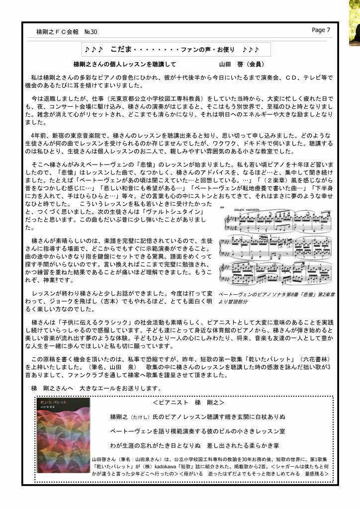 会報30号 進行中 (12)_page007.jpg