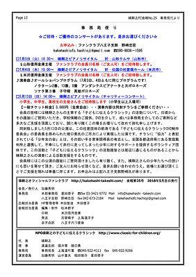 会報25-12.jpg