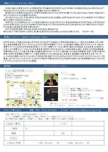 こまつ202012裏.JPG