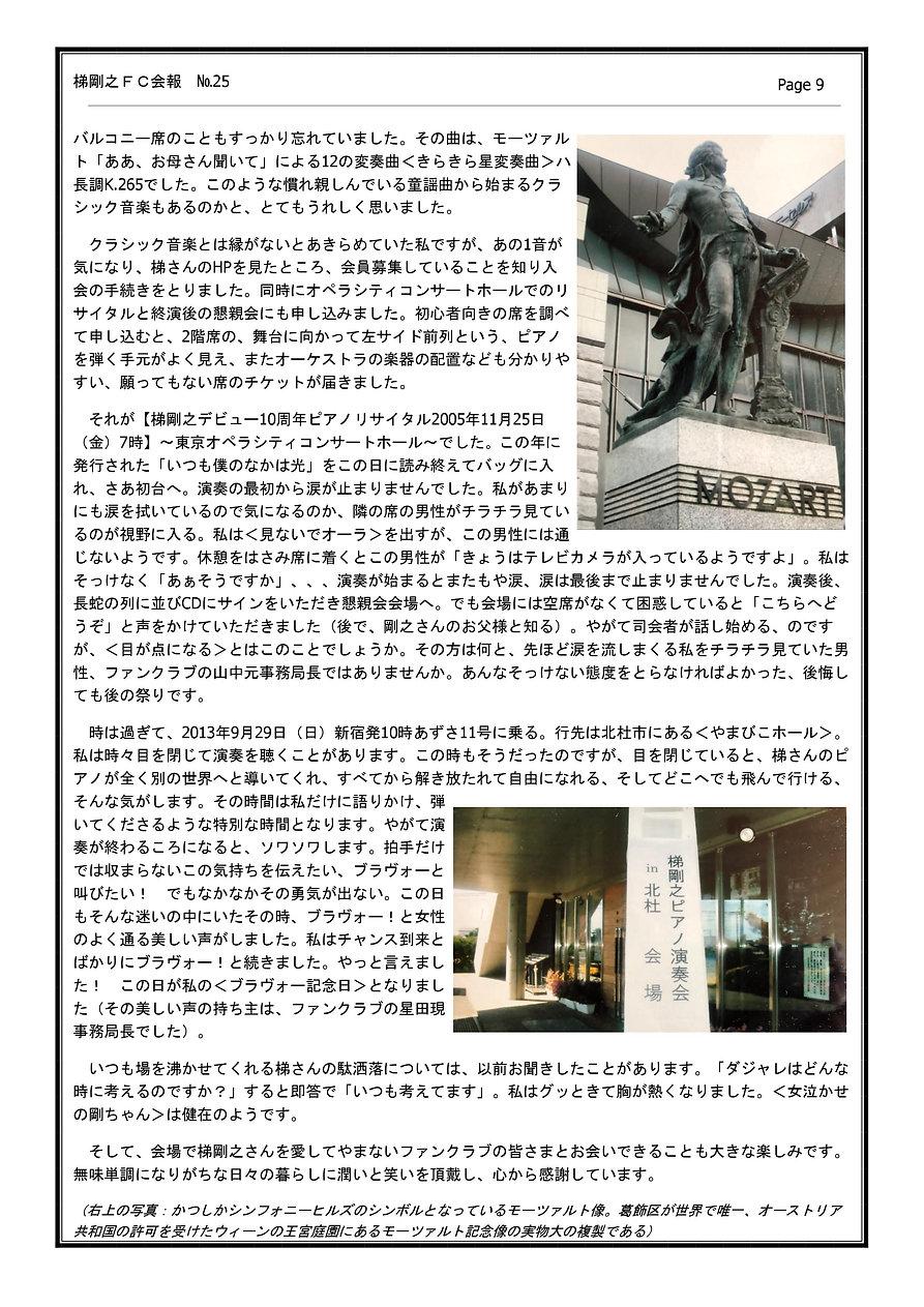 会報25-9.jpg