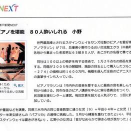 神戸新聞に梯剛之の記事