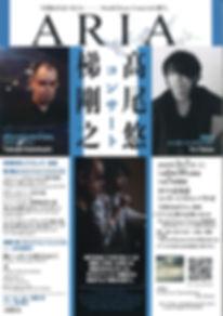 0307ARIA(表).jpg