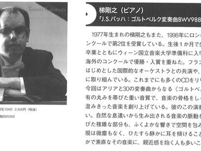 9月に発売された「J.S.バッハ:ゴルトベルク変奏曲」の論評