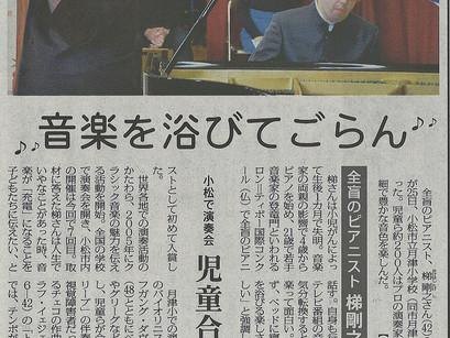 小松市立月津小学校で「子どもに伝えるクラシック」活動が行われました。