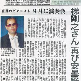 安曇野コンサートの新聞記事