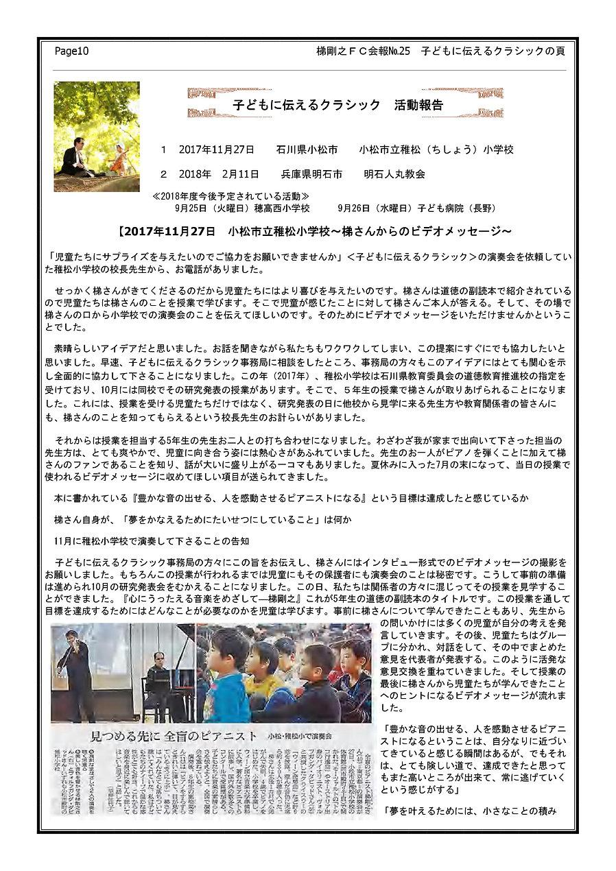 会報25-10.jpg
