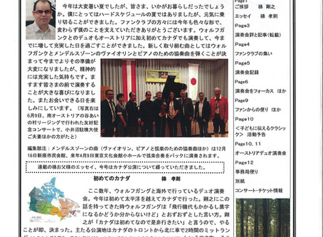 会報「2018年秋冬号」の発刊
