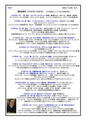 会報25-4.jpg