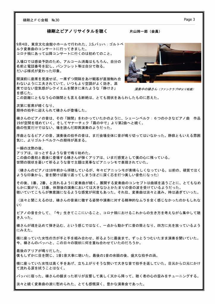 会報30号 進行中 (12)_page003.jpg