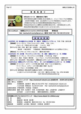 会報30号 進行中 (12)_page012.jpg
