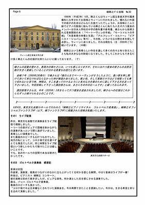会報30号 進行中 (12)_page006.jpg