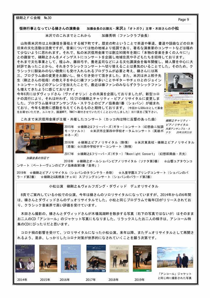 会報30号 進行中 (12)_page009.jpg