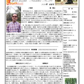 ファンクラブ会報誌29号の発刊