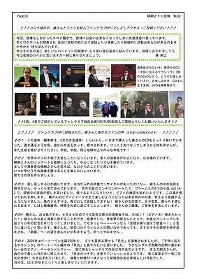 会報30号 進行中 (12)_page010.jpg