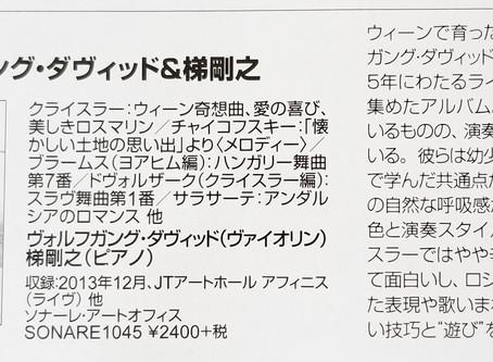 先日発売されたCDが音楽情報誌に紹介されました。