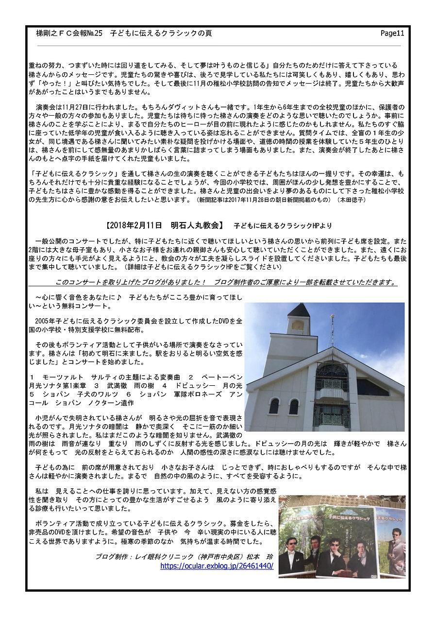 会報25-11.jpg