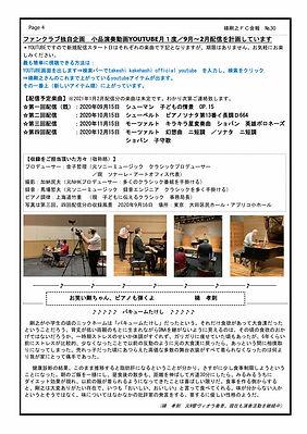 会報30号 進行中 (12)_page004.jpg