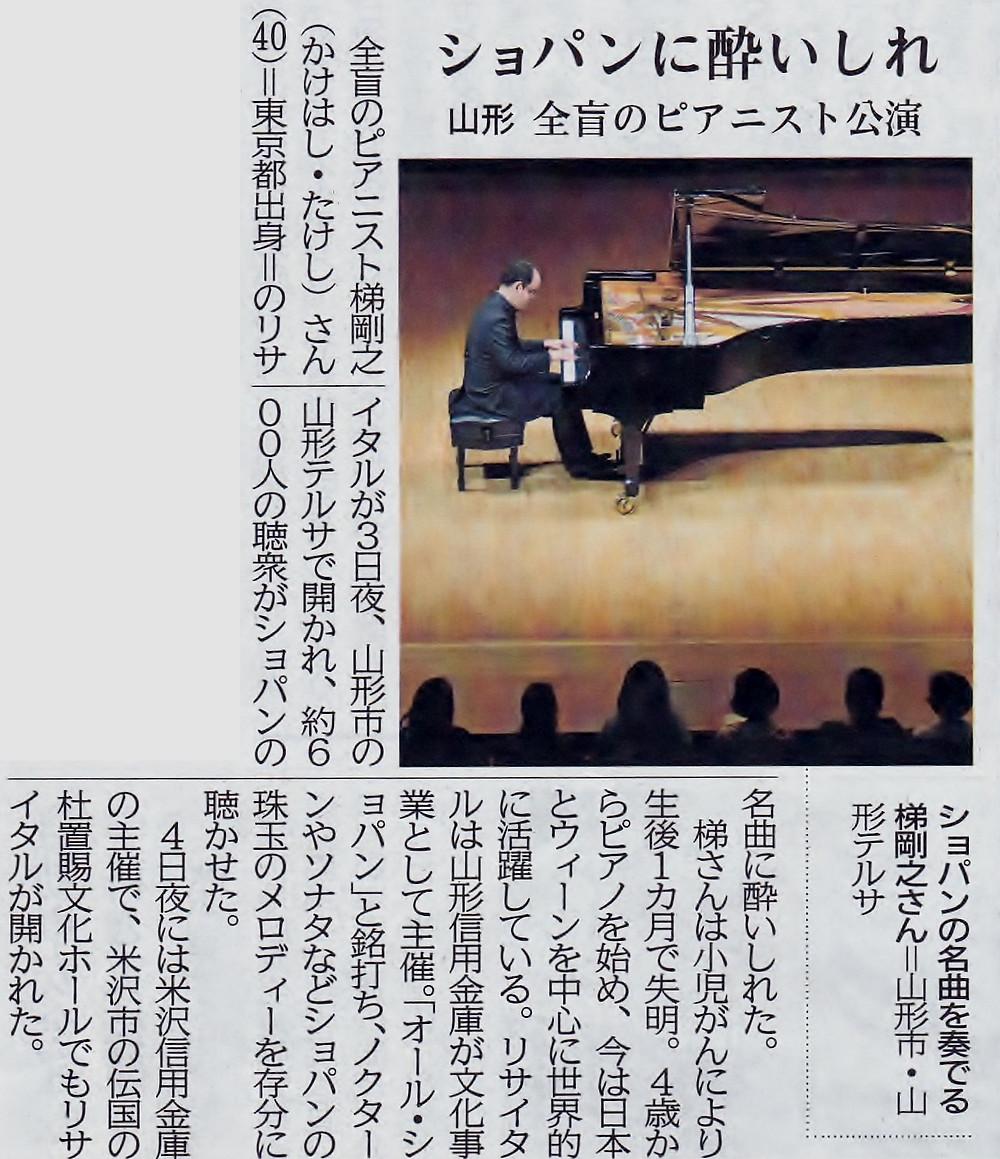 9月3日に山形市で開催されたピアノリサイタルが新聞記事に紹介されました。