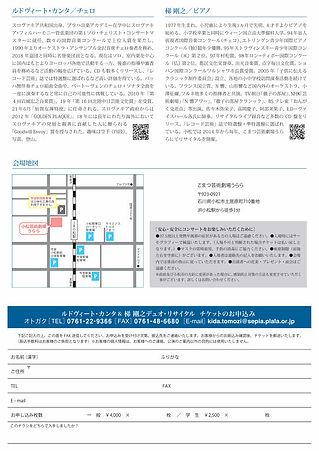 ルドヴィート・カンタ&梯剛之チラシ(裏).jpg