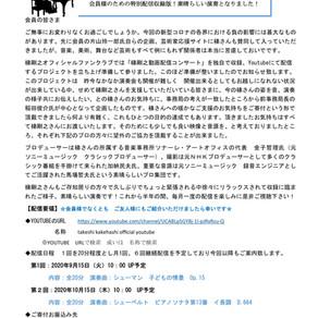 梯剛之動画配信コンサート