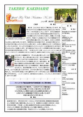 会報30号 進行中 (12)_page001.jpg