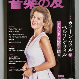 9月8日東京文化会館小ホールでのコンサートが「音楽の友」に記事となり紹介されました。