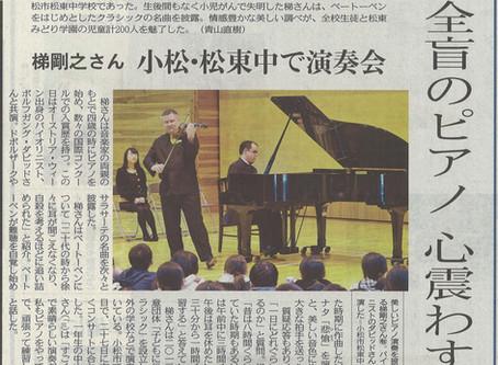 小松市立松東中学校での「子どもに伝えるクラシック」