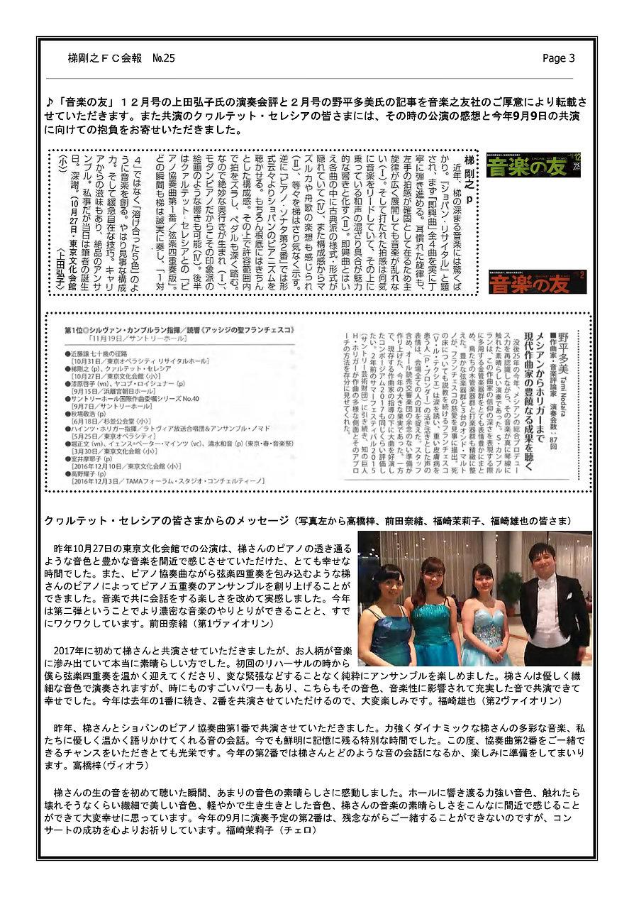 会報25-3.jpg