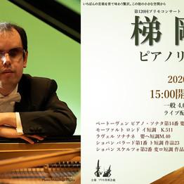 梯 剛之ピアノ・リサイタル 有料ライブ配信のご案内