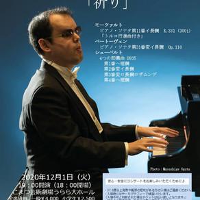 梯剛之 ピアノリサイタル「祈り」