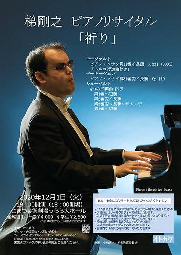 小松202012表.JPG