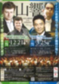 山形交響団20200325-1.jpg
