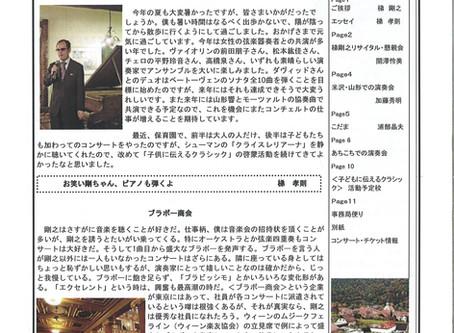 梯剛之FC会報№28 2019年秋冬号が発刊されました。