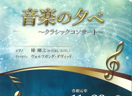 福井工業高等専門学校主催の「子どもに伝えるクラシック」が開催されました。