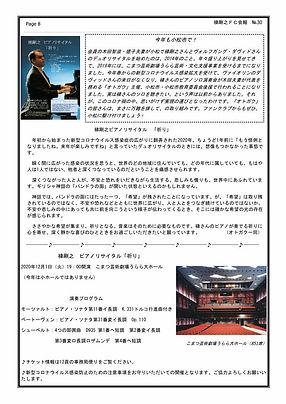 会報30号 進行中 (12)_page008.jpg