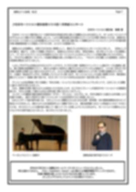 会報25-7.jpg
