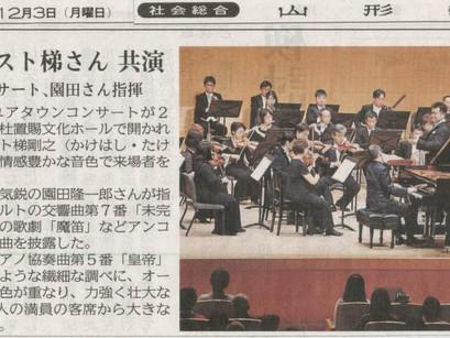 ユアタウンコンサート(米沢市)が開催されました。
